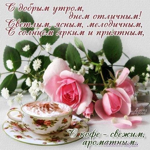 Поздравление с добрым утром и днем рождения