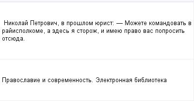 mail_98035114_Nikolaj-Petrovic-v-proslom-uerist_------Mozete-komandovat-v-rajispolkome-a-zdes-a-storoz-i-imeue-pravo-vas-poprosit-otsueda. (400x209, 5Kb)