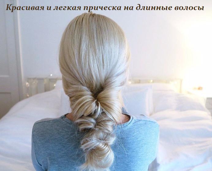 2749438_Krasivaya_i_legkaya_pricheska_na_dlinnie_volosi (692x558, 539Kb)