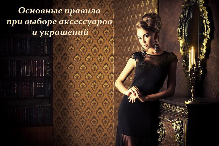 1461239693_Osnovnuye_pravila_pri_vuybore_aksessuarov_i_ukrasheniy (700x467, 508Kb)