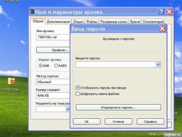 Как сделать архив на компьютере 901