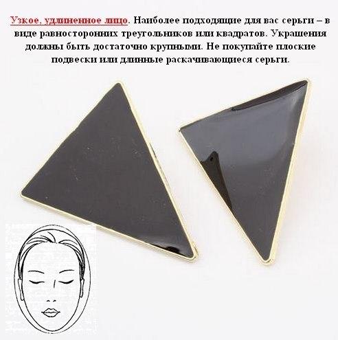 5463572_kak_podobrat_segi_k_forme_lica2 (492x495, 39Kb)