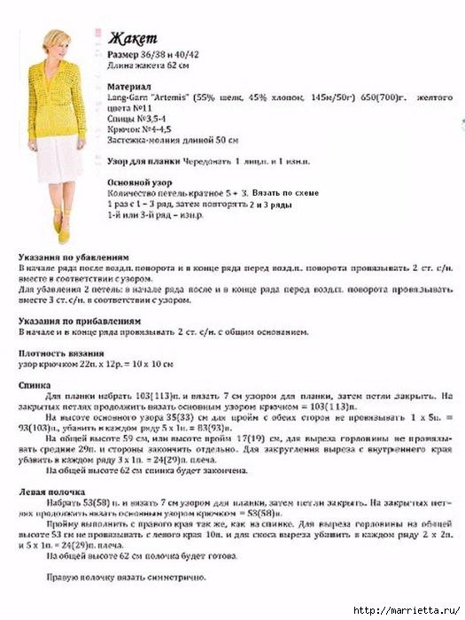 Летние жакеты и платья крючком узором со скрещенными столбиками (1) (525x700, 206Kb)