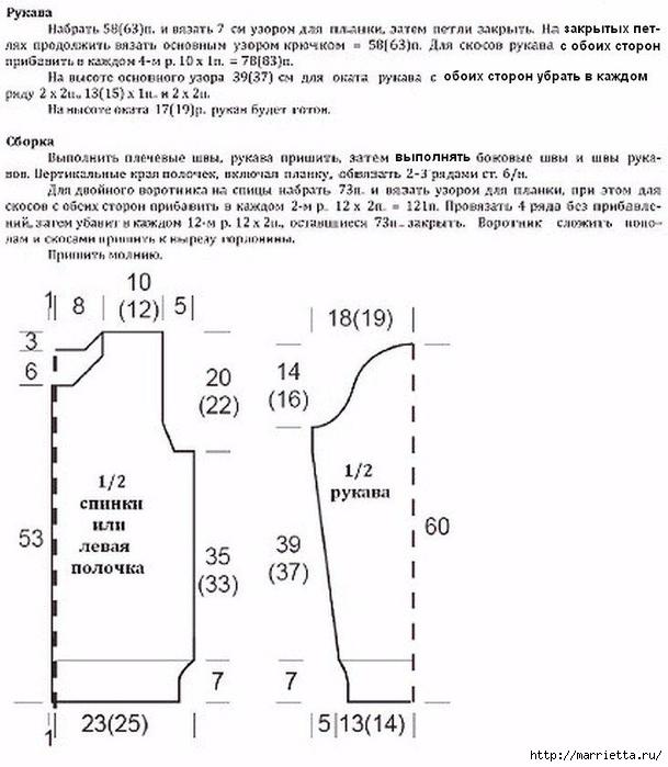Летние жакеты и платья крючком узором со скрещенными столбиками (2) (609x700, 207Kb)