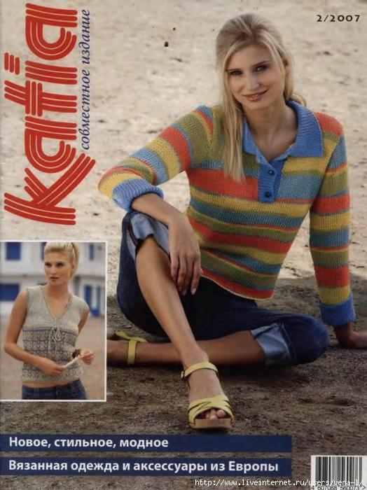 Katia 2007-02(рус)_1 (524x700, 280Kb)