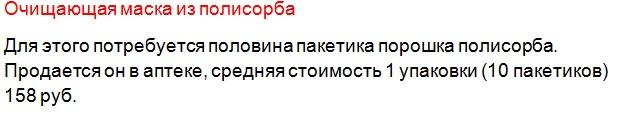 4716146_ocisausayamaskaizpolisorba2 (623x115, 30Kb)