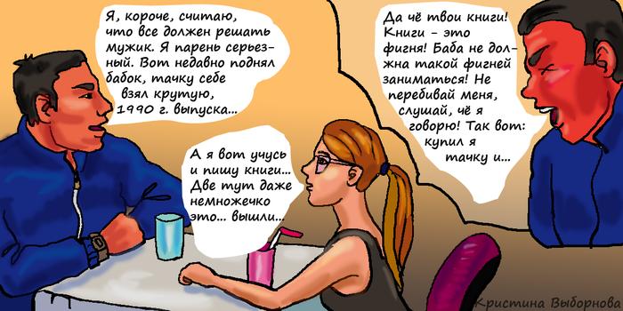 4150718_komiks_pisatel_2_kopiya (700x350, 272Kb)
