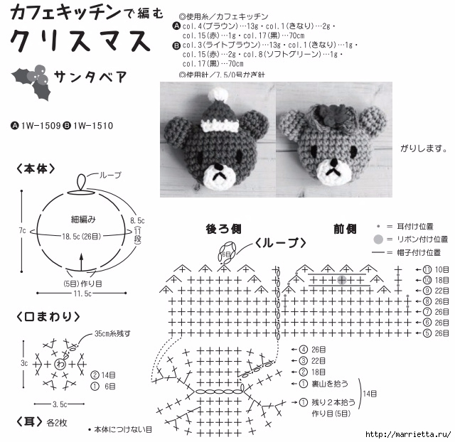 Детские брошки крючком - мишки (3) (640x622, 214Kb)