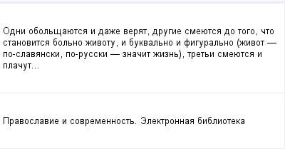 mail_98053697_Odni-obolsauetsa-i-daze-verat-drugie-smeuetsa-do-togo-cto-stanovitsa-bolno-zivotu-i-bukvalno-i-figuralno-zivot----po-slavanski-po-russki----znacit-zizn-treti-smeuetsa-i-placut... (400x209, 6Kb)