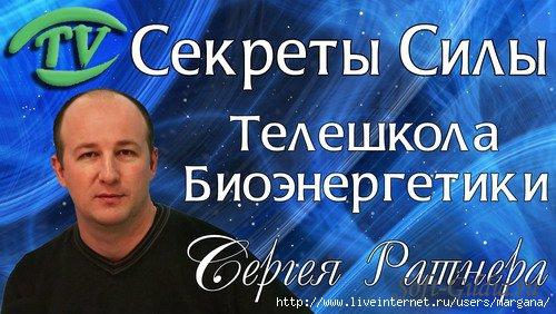 4687843_1354467361_teleshkolabioenergetiki (500x282, 124Kb)