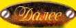 3085196_daleeknopochka_s_gaikami (110x41, 10Kb)