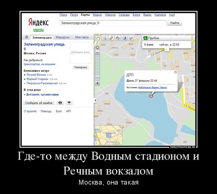 576212_gde-to-mezhdu-vodnyim-stadionom-i-rechnyim-vokzalom_demotivators_to (700x625, 85Kb)