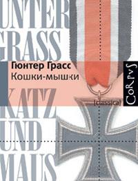 Gyunter_Grass__Koshkimyshki (200x262, 17Kb)