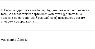 mail_98083111_V-Vefile-carit-tazeloe-besprobudnoe-panstvo-i-procee-iz-togo-cto-v-sovetskih-partijnyh-komitetah-udivitelno-pohozih-na-iegovistskij-vyssij-krug-nazyvalos-emkim-slovcom-_amoralka_-_... (400x209, 6Kb)