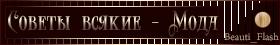 советы-всякие-Мода (280x45, 8Kb)