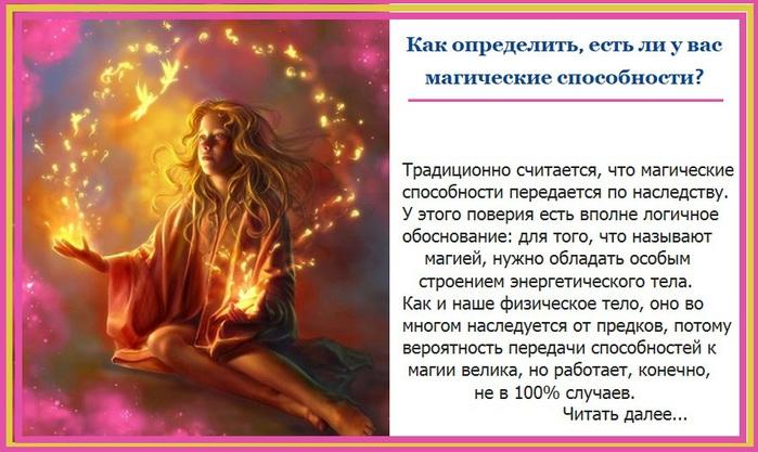 Как развивать свою магическую силу