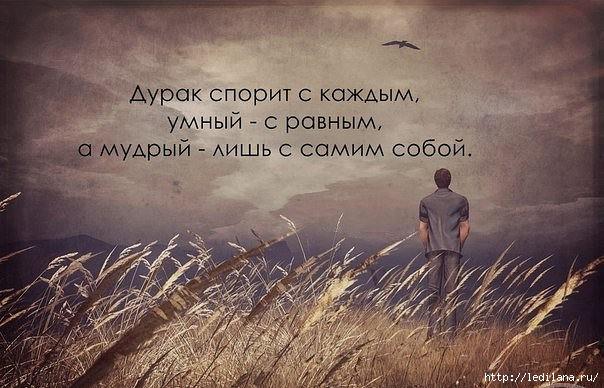3925311_Mydrost_v_odnoi_fraze_8 (604x388, 161Kb)