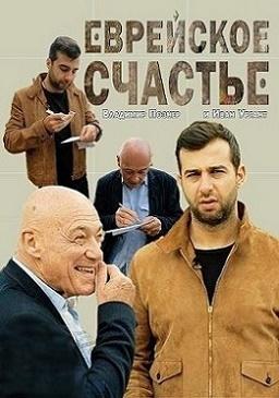 Evreyskoe-schaste-Pozner (256x365, 48Kb)