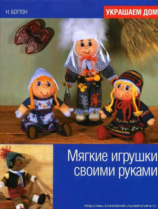 Botton_N_-_Myagkie_igrushki_svoimi_rukami_1 (529x700, 319Kb)