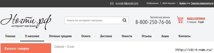 интернет магазин товаров для маникюра Ногти.рф, купить лак для ногтей, смотреть маникюрный магазин, /4682845_nogti (700x176, 48Kb)