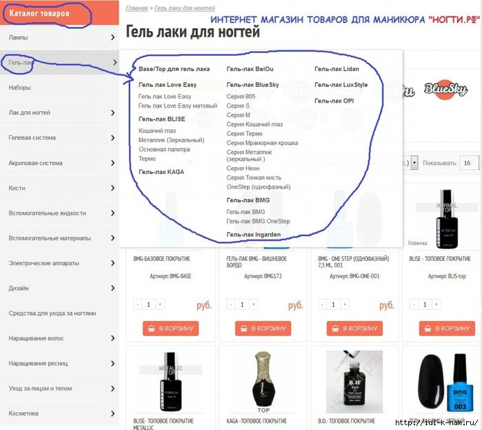 интернет магазин товаров для маникюра Ногти.рф, купить лак для ногтей, смотреть маникюрный магазин,/4682845_VAPTOAGL (700x623, 265Kb)