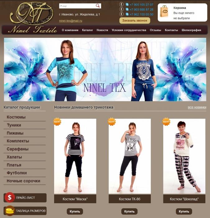 домашний трикотаж в магазине «Ninel-Textile», купить хороший домашний трикотаж, домашний трикотаж из Иваново, /4682845_ivaivprt (675x700, 320Kb)