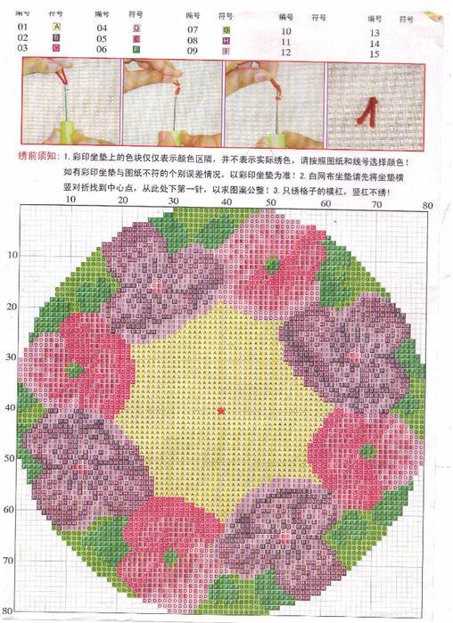 схема к коврику1 (508x700, 519Kb)