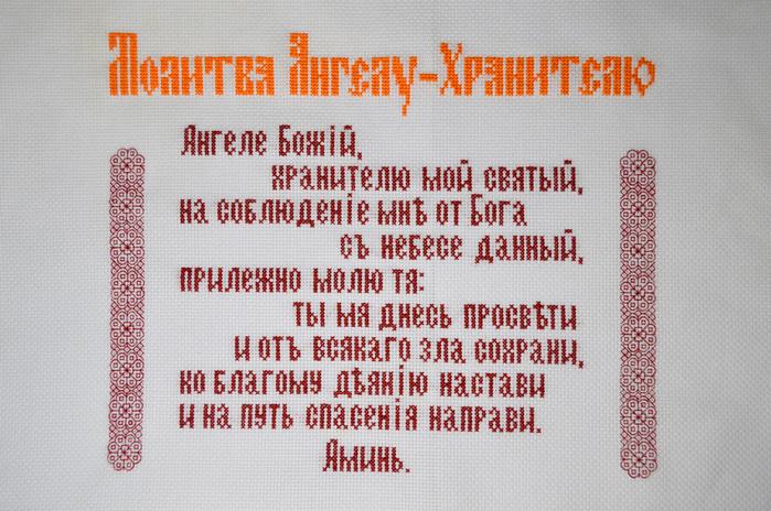 молитва 6 (700x464, 508Kb)