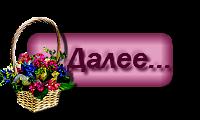 5175327_109350788_knopka_10_ot_FANINA (200x120, 20Kb)