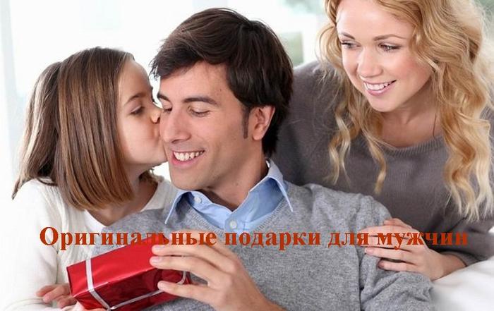 """alt=""""Оригинальные подарки для мужчин""""/2835299__2_ (700x441, 211Kb)"""