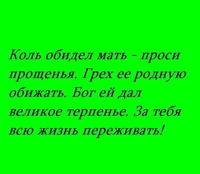 4395839_kto_obidel_mat_1_ (659x573, 58Kb)