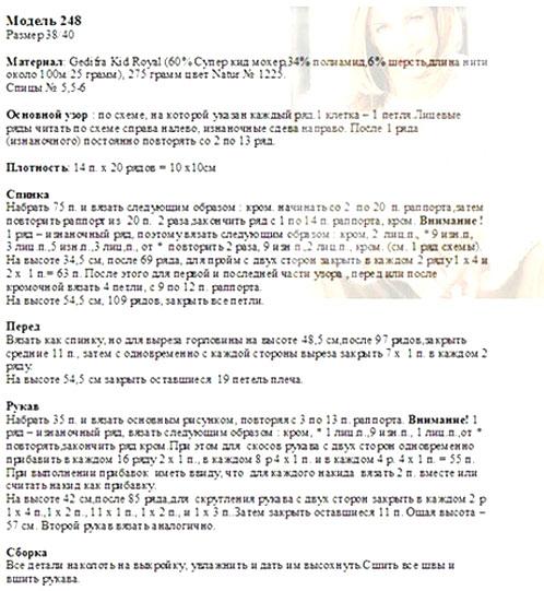 azur-moher-dzemper-2 (498x541, 218Kb)