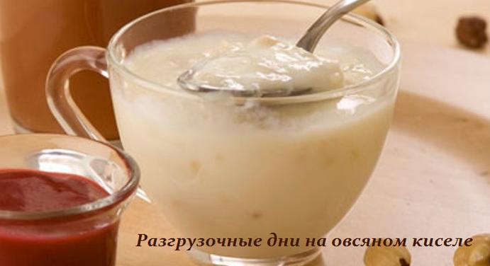 2749438_Razgryzochnie_dni_na_ovsyanom_kisele (691x376, 294Kb)