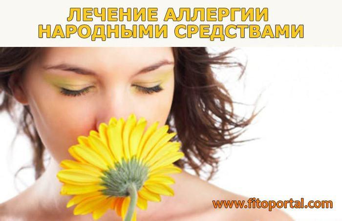 ������� �������� ��������� ����������/4565333_alergia (700x453, 40Kb)