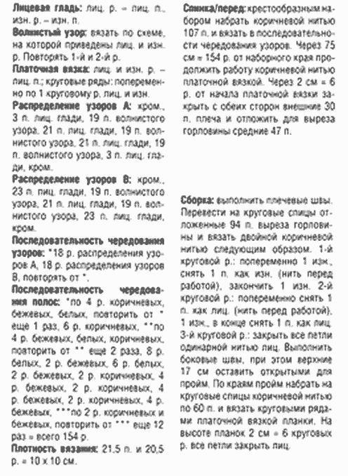 Tunika-opisanie- (496x678, 32Kb)