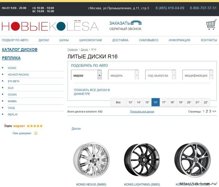 Интернет магазин новые колеса, купить литые диски, смотреть каталог литых дисков, /4682845_diski (700x598, 173Kb)