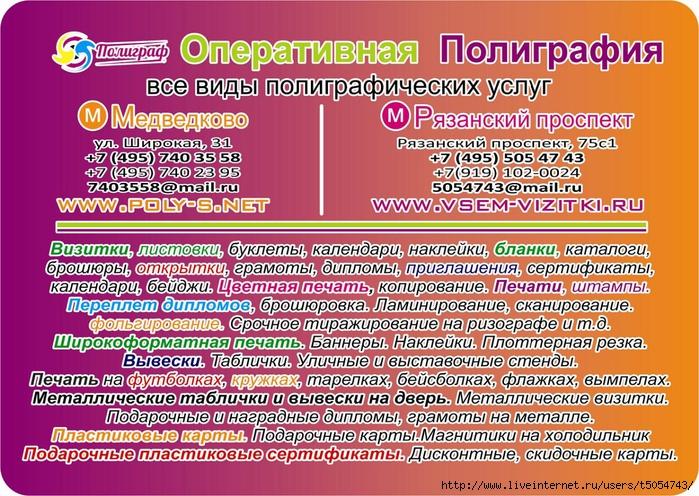 Полиграф Сервис ЮВАО СВАО (700x496, 387Kb)