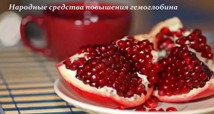 2749438_Narodnie_sredstva_povisheniya_gemoglobina (700x375, 302Kb)