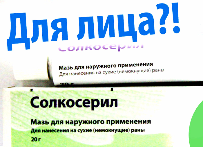 solcoseryl-kosmetologa-net (700x506, 338Kb)