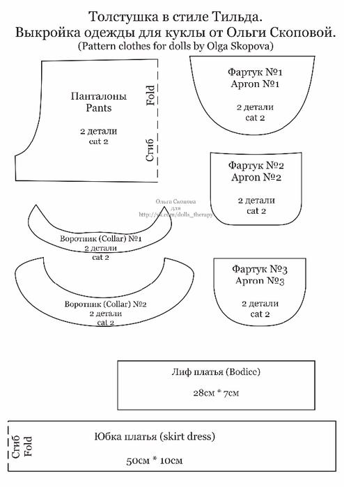 Толстушка Ольги Скоповой_одежда (494x700, 122Kb)