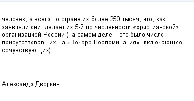 mail_98138935_celovek-a-vsego-po-strane-ih-bolee-250-tysac-cto-kak-zaavlali-oni-delaet-ih-5-j-po-cislennosti-_hristianskoj_-organizaciej-Rossii-na-samom-dele---eto-bylo-cislo-prisutstvovavsih-na-_Vec (400x209, 7Kb)