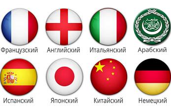 иностранные языки (347x218, 80Kb)