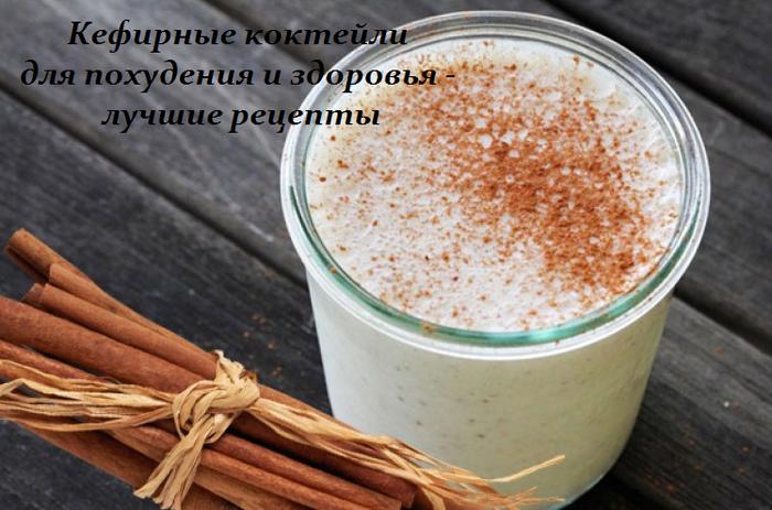2749438_Kefirnie_kokteili_dlya_pohydeniya_i_zdorovya__lychshie_recepti (700x463, 498Kb)
