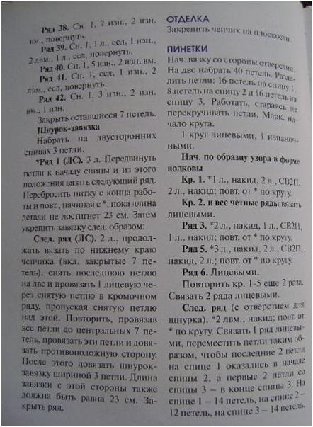 5308269_chepchik2 (442x603, 116Kb)