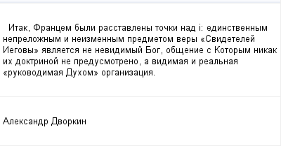 mail_98143548_Itak-Francem-byli-rasstavleny-tocki-nad-i_-edinstvennym-nepreloznym-i-neizmennym-predmetom-very-_Svidetelej-Iegovy_-avlaetsa-ne-nevidimyj-Bog-obsenie-s-Kotorym-nikak-ih-doktrinoj-ne-pre (400x209, 7Kb)