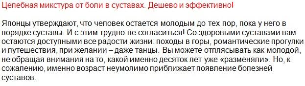 4716146_celebnayamiksturaotbolivsustavah2 (623x176, 73Kb)