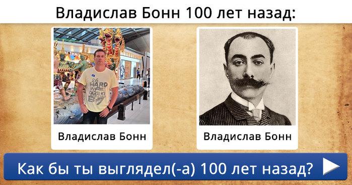 Я 100 лет назад (700x367, 81Kb)
