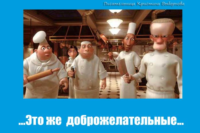 4150718_mem_kritiki_2 (700x466, 306Kb)