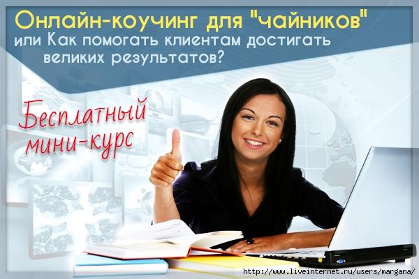 4687843_BVKKoychingDlyaChainikov (600x400, 177Kb)