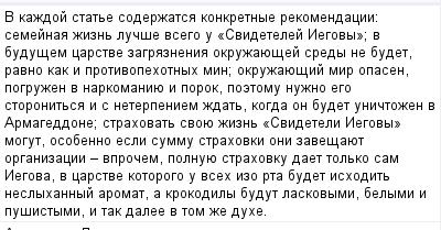 mail_98158782_V-kazdoj-state-soderzatsa-konkretnye-rekomendacii_-semejnaa-zizn-lucse-vsego-u-_Svidetelej-Iegovy_-v-budusem-carstve-zagraznenia-okruzauesej-sredy-ne-budet-ravno-kak-i-protivopehotnyh- (400x209, 12Kb)